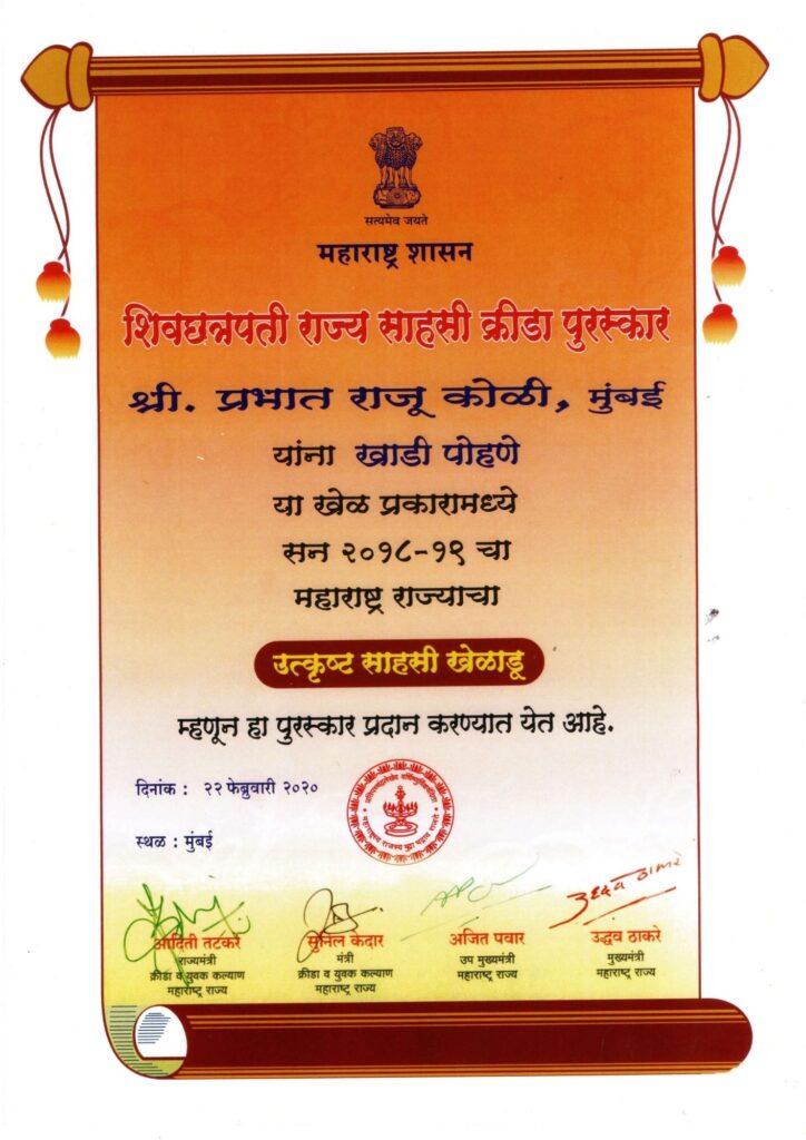Shiv Chhatrapati Award Certificate